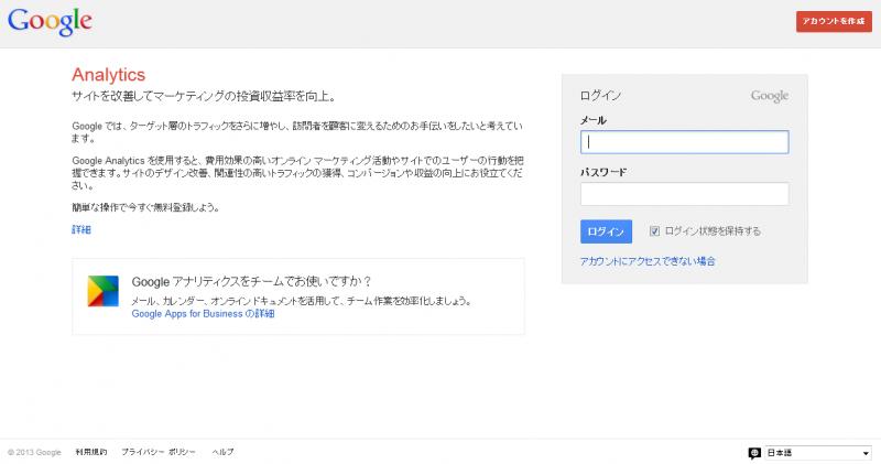 Google Analyticsアカウントの作成