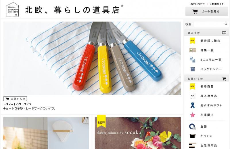 北欧、暮らしの道具店のWebサイト
