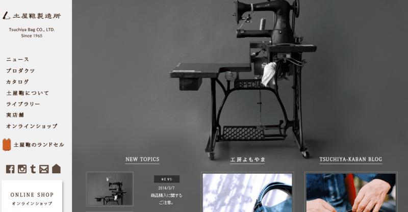 土屋鞄製造所のWebサイト