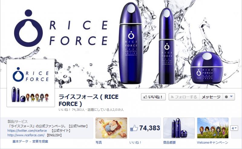 ライスフォースのFacebookページ