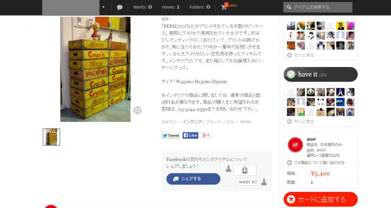 Sumallyの商品の詳細ページ(右側のカートに追加するボタンで購入が可能)