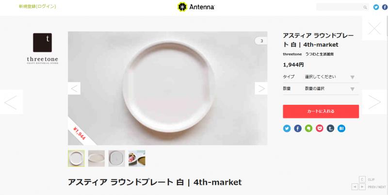 Antennaの商品詳細ページ(カートに入れるボタンで購入可能)