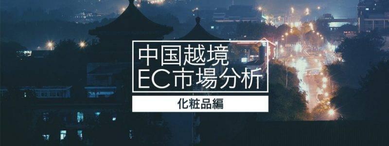 Ec 市場 越境