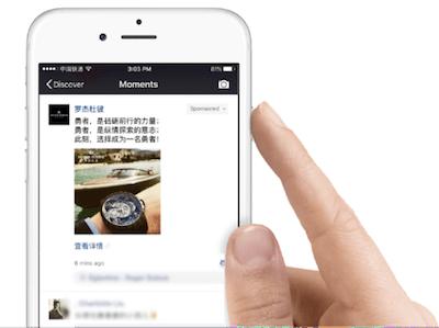 WeChat上のブランド店舗