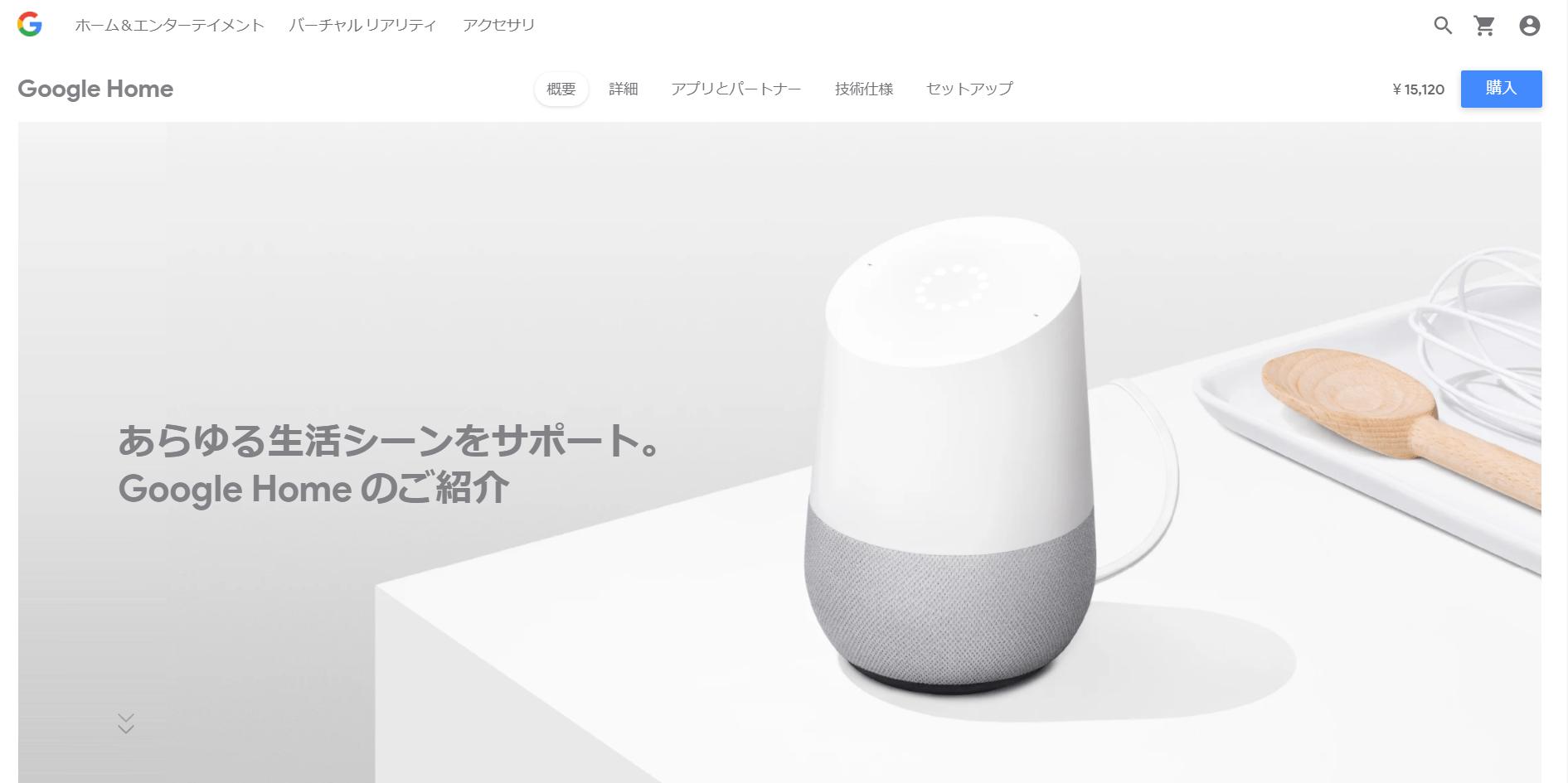 google-home-%e7%94%bb%e5%83%8f