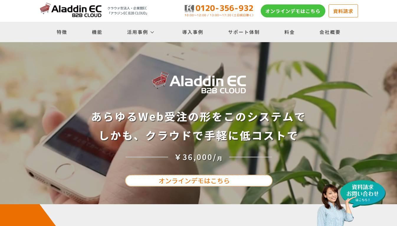 アラジンEC BtoB Cloud