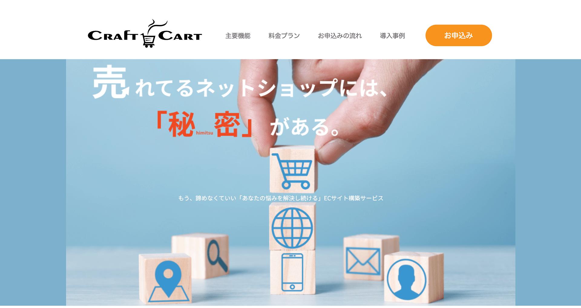 screenshot-www_craftcart_jp-2020_02-2