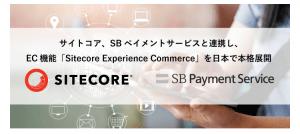 sb ペイメント サービス 株式 会社