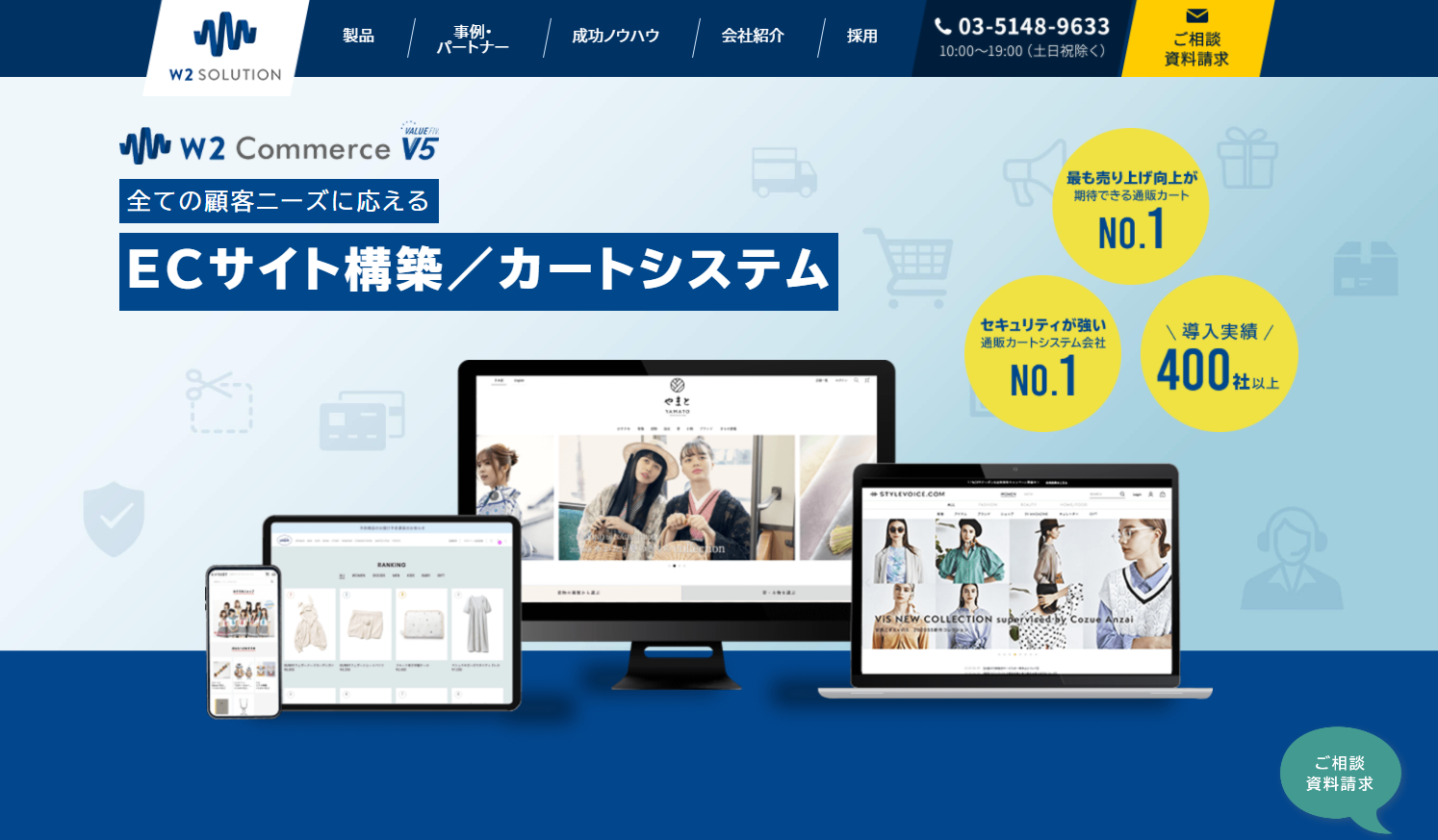 w2Commerce Value5